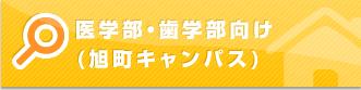 医学部・歯学部向け(旭キャンパス)