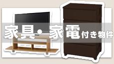 家具・家電付き物件