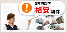 3万円以下格安物件